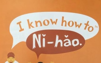 I Know How to Ni-hao, a Multicultural Children's Book Day review